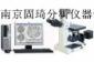 球化率分析仪,铸铁球化率分析仪